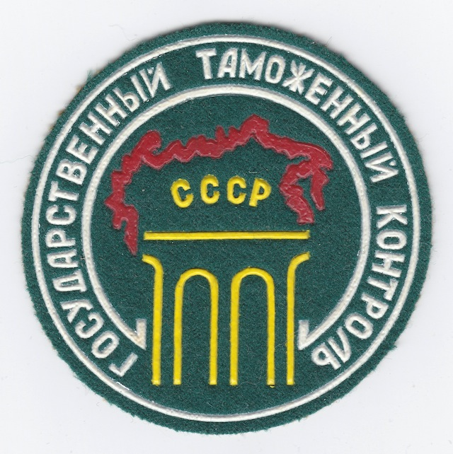RU_001_Shoulder_Patch_Customs_Service_Soviet_Aera
