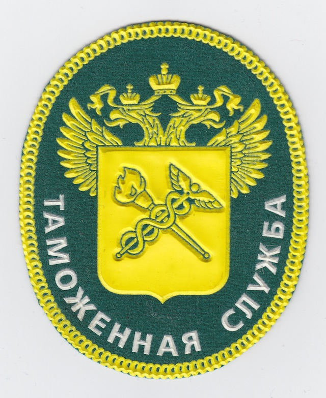 RU_003_Shoulder_Patch_old_Style_Type_II