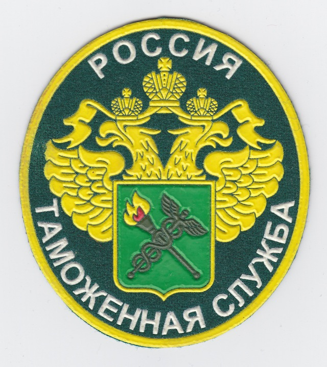 RU_004_Shoulder_Patch_current_Style_plastic_Version_I