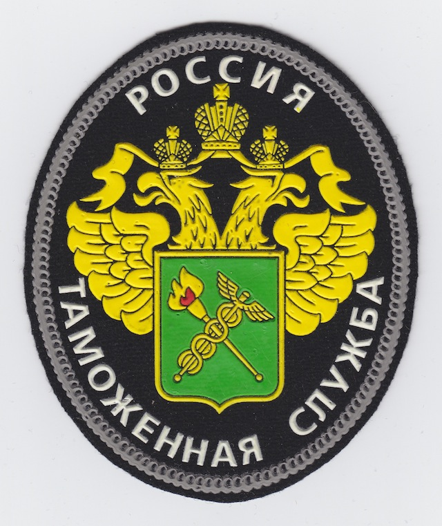 RU_006_Shoulder_Patch_current_Style_plastic_Version_III