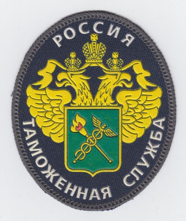 RU_008_Shoulder_Patch_current_Style_plastic_Version_V