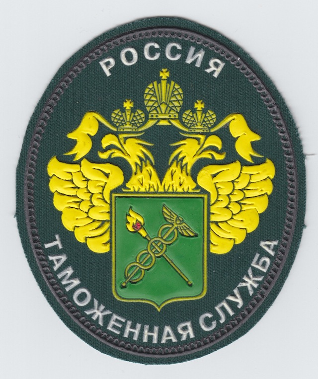 RU_009_Shoulder_Patch_current_Style_plastic_Version_VI
