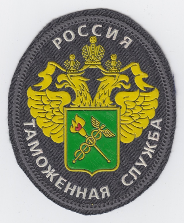 RU_010_Shoulder_Patch_current_Style_plastic_Version_VII