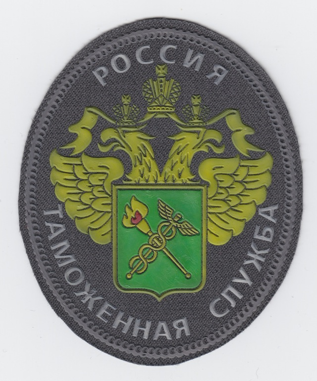 RU_011_Shoulder_Patch_current_Style_plastic_Version_VIII