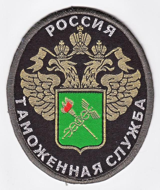 RU_017_Shoulder_Patch_current_Style_embroidered_Version_VI