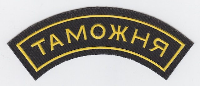 RU_018_Shoulder_Text_Patch_current_Style