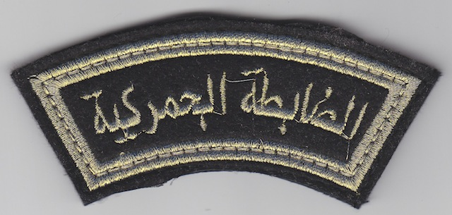 SY_001_Syrian_Customs_Service_Text_Patch
